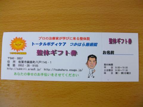 ギフト券 001.jpg
