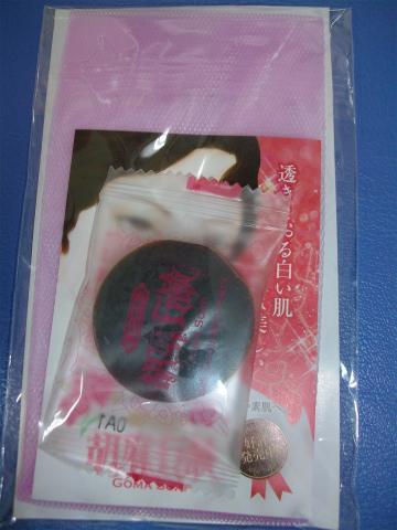 胡麻石鹸 001.jpg