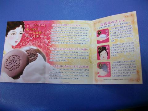 胡麻石鹸 003.jpg