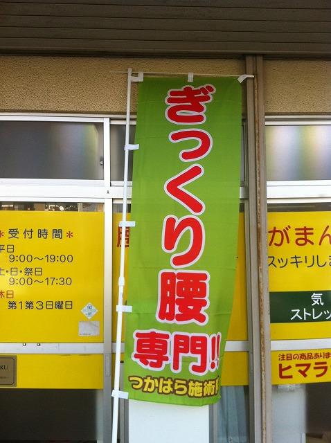 のぼり 011.jpg
