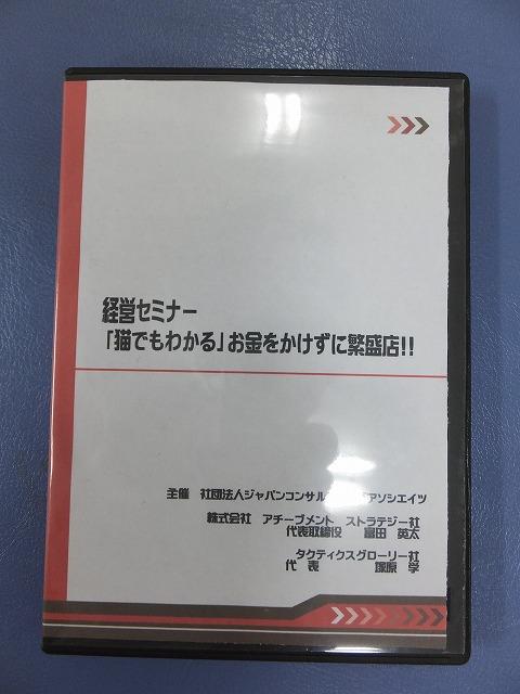 経営セミナーDVD 001.jpg