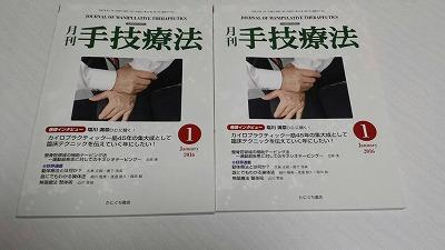 月間手技療法1.jpg