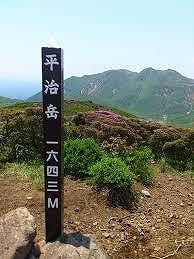 平治岳2.jpg