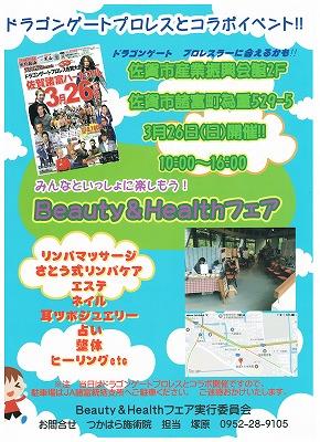 2017年春のBeauty&Healthフェア 001.jpg